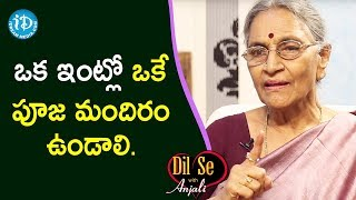 Dr Anantha Lakshmi about Deeparadhana | Interview | Dil Se With Anjali | iDream Telugu Movies - IDREAMMOVIES