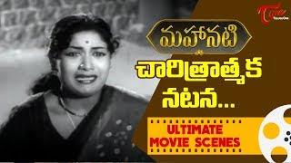 'మహానటి' చారిత్రాత్మక నటన.. | Ultimate Movie Scenes | TeluguOne - TELUGUONE