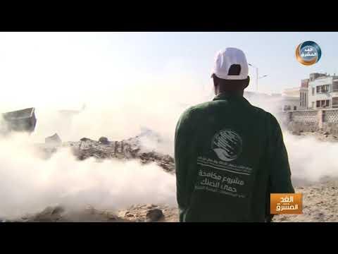 موجز أخبار السادسة مساءً | وزارة الصحة في عدن تدشن حملة الرش الضبابي لمكافحة الملاريا وحمى الضنك