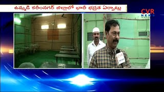 Face to face With Karimnagar Joint Collector Shyam prasad On Poll Counting | CVR News - CVRNEWSOFFICIAL