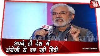 आज अंग्रेजी के आगे हताश हैं हिंदी समेत सभी भारतीय भाषाएं : राहुल देव | #SahityaAajTak18 - AAJTAKTV