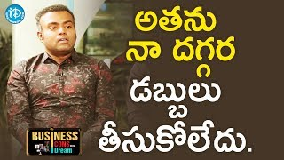 He Refused To Take Money From Me - Thrinath Endla || Business Icons - IDREAMMOVIES