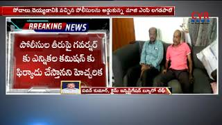 Police conduct raids in GP reddy Home | Lagadapati prevents cops from entering GP Reddy's house - CVRNEWSOFFICIAL