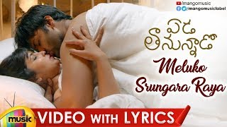 Meluko Srungara Raya Video Song with Lyrics | Eda Thanunnado Movie Songs | Charan Arjun |Mango Music - MANGOMUSIC