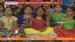 Annamacharya Bhavana Vahini Dedication Day Celebrations In Hyderabad | iNews - INEWS