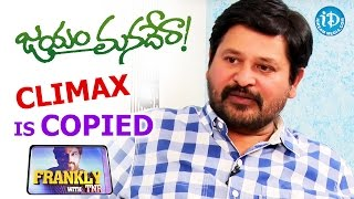 Jayam Manadera Movie Climax Was Copied From Bollywood Film - N Shankar || Talking Movies With iDream - IDREAMMOVIES