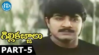 GilliKajjalu Full Movie - Part 5 ||  Srikanth || Meena || Raasi || Muppalaneni Shiva - IDREAMMOVIES