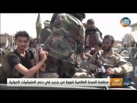 منظمة الصحة العالمية تتورط من جديد في دعم مليشيا الحوثي