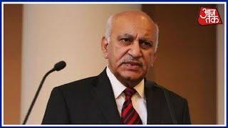 M.J. Akbar को छोड़ना पड़ा मंत्री पद, MeToo में घिरने के 10 दिन बाद दिया इस्तीफा - AAJTAKTV