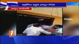 Two Wives Fights For their Husband In Police Station | Karimnagar | iNews - INEWS