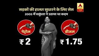 Master Stroke: Due to high VAT & road cess in Rajasthan, Petrol and Diesel get costlier - ABPNEWSTV