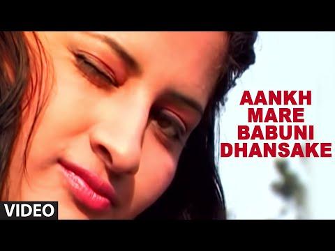 Aankh Mare Babuni Dhansake - Bhojpuri Video Song By Diwakar Dwivedi