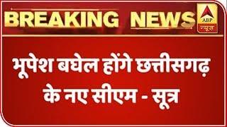Bhupesh Baghel likely to be Chhattisgarh CM - ABPNEWSTV