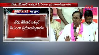 KCR to be sworn in as Telangana CM today | CVR News - CVRNEWSOFFICIAL