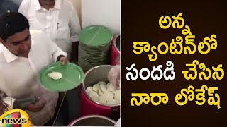 AP IT Minister Nara Lokesh Launched Anna Canteen | Krishna District | TDP Party | Mango News - MANGONEWS