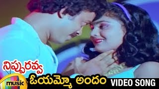 Oyammo Andam Full Video Song | Nippu Ravva Telugu Movie Video Songs | Ambika | Urvashi | Mango Music - MANGOMUSIC