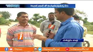 Factory Chemicals polluting Ground water & Causing Skin Diseases |Renigunta|Ground Report|iNews - INEWS