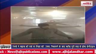 video : उत्तरी रेलवे ने चाइना की तर्ज पर तैयार की फ्यूजन टनल, निकलने के बाद व्यक्ति पूरी तरह से होगा सेनीटाइज