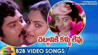 Chiranjeevi Hit Songs | Chattaniki Kallu Levu Back 2 Back Video Songs | Chiranjeevi | Madhavi - MANGOMUSIC