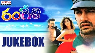 Rangeli Telugu Movie Full Songs Jukebox | AamirKhan, JackieShroff, UrmilaMatondkar. - ADITYAMUSIC