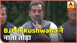 Upendra Kushwaha quits as minister from cabinet - ABPNEWSTV
