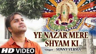 ये नज़र मेरे श्याम की I Ye Nazar Mere Shyam Ki I SUNNY VERMA I New Krishna Bhajan I HD Video Song - TSERIESBHAKTI