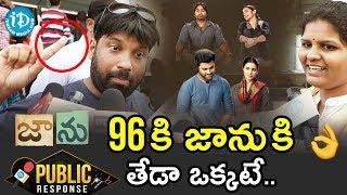 Jaanu Public Talk | Sharwanand | Samantha | Jaanu Public Response  | iDream Telugu Movies - IDREAMMOVIES