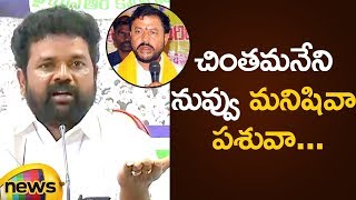 Nandigam Sureshbabu Fires On Chintamaneni Prabhakar For Degrading Dalits | Sureshbabu Press Meet - MANGONEWS