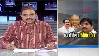 ఒంగోలు గోవిందం : పుట్టా సుధాకర్ యాదవ్ కు ఒంగోలులో అవమానం   CVR NEWS - CVRNEWSOFFICIAL