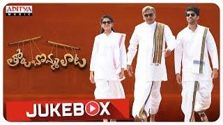 Tholu Bommalata Full Songs Jukebox |Dr. Rajendra Prasad, Vishwant Duddumpudi | Suresh Bobbili - ADITYAMUSIC