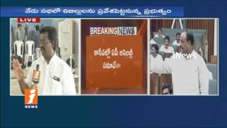 TDP Government To Be Introduce 6 Bills In Assembly | Amaravati | iNews - INEWS