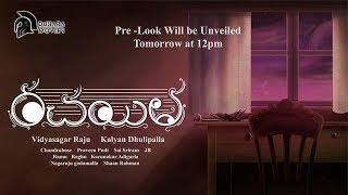 RACHAYITA Pre Look Release Teaser | Vidyasagar, Kalyan Dhulipalla | TFPC - TFPC
