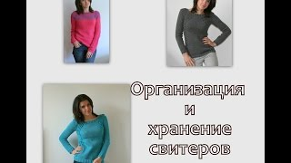 Все мои свитера, и как я их храню:) Вязание