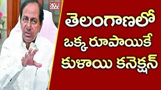 Telangana Cuts Tap Water Connection Deposit To Re.1 for BPL, Rs.100 for others | CVR News - CVRNEWSOFFICIAL