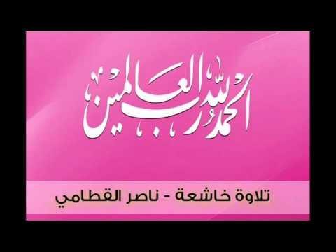 تلاوة خاشعة - ناصر القطامي