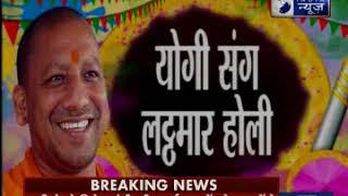 मथुरा: योगी आदित्यनाथ के साथ राजस्थान और मणिपुर के सीएम खेलेंगे लट्ठमार होली - ITVNEWSINDIA