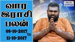 Weekly Tamil Horoscope From 05/10/2017 to 11/10/2017 | Tamil The Hindu