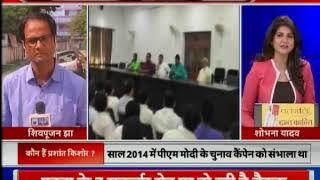 जेडीयू नेता प्रशांत किशोर की युवा नेताओं की अहम बैठक | JDU Leader Prashant Kishor calls a meeting - ITVNEWSINDIA