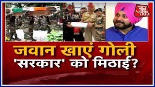 जवान खाएं गोली, सरकार को मिठाई? देखिए हल्ला बोल Anjana Om Kashyap के साथ - AAJTAKTV