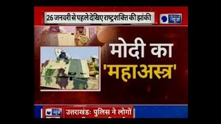 दुश्मन को दहलाने आया PM Narendra Modi का महाअस्त्र - ITVNEWSINDIA