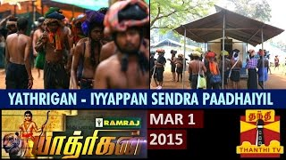 "Yathrigan – ""Iyyappan Sendra Padhaiyil "" 01-03-2014 Thanthi tv Program"