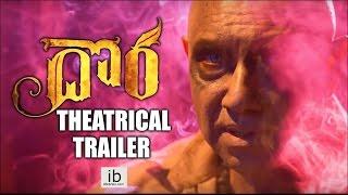 Dora theatrical trailer | Sathyaraj | Sibi Sathyaraj | Karunakaran - idlebrain.com - IDLEBRAINLIVE