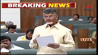 CM Chandrababu Speech In  Assembly | AP Assembly Monsoon Session Question Hour | CVR NEWS - CVRNEWSOFFICIAL