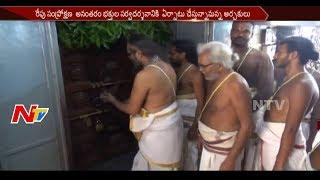 చంద్రగ్రహణం సందర్భంగా పశ్చిమగోదావరి జిల్లా ద్వారకాతిరుమల ఆలయం మూసివేత || NTV - NTVTELUGUHD