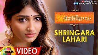 Shubhalekha+Lu Movie Songs | Shringara Lahari Full Video Song | KM Radha Krishnan | Shubhalekhalu - MANGOMUSIC
