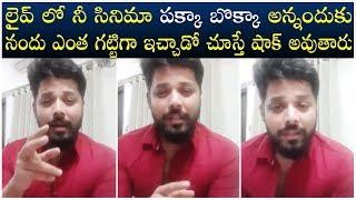 Singer Geetha Madhuri Husband Nandu Strong Warning To Stranger In Live - RAJSHRITELUGU