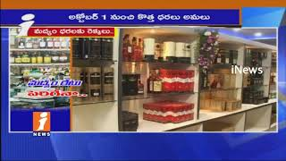 Govt Plans To Liquor Prices Increase In Telangana | iNews - INEWS