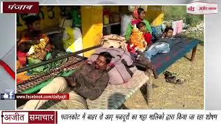 video : पठानकोट में बाहर से आए मजदूरों का भट्ठा मालिकों द्वारा किया जा रहा शोषण
