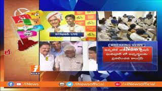 NTR Sister Suhasini in Kukatpally Race | TTDP Leaders Meeting On Candidates Selection | iNews - INEWS
