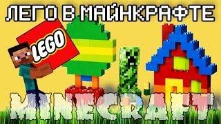 Minecraft ����: LEGO � ����������!